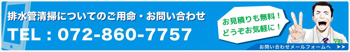 排水管清掃についてのご用命・お問い合わせはTEL:072-860-7757お見積り無料お気軽にどうぞ。メールフォームはこちらから
