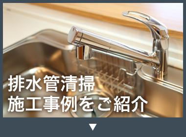 排水管清掃施工事例をご紹介